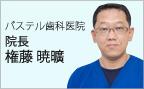 パステル歯科医院院長 院長 権藤暁曠
